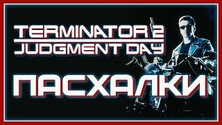 Пасхалки в фильме Терминатор 2 / Terminator 2: Judgment Day [Easter Eggs]