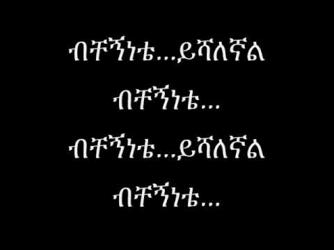 teddy afro lyrics