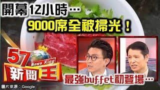 開幕12小時…9000席全被掃光!最強buffet初登場…-蔡明彰 林廣哲《57新聞王》