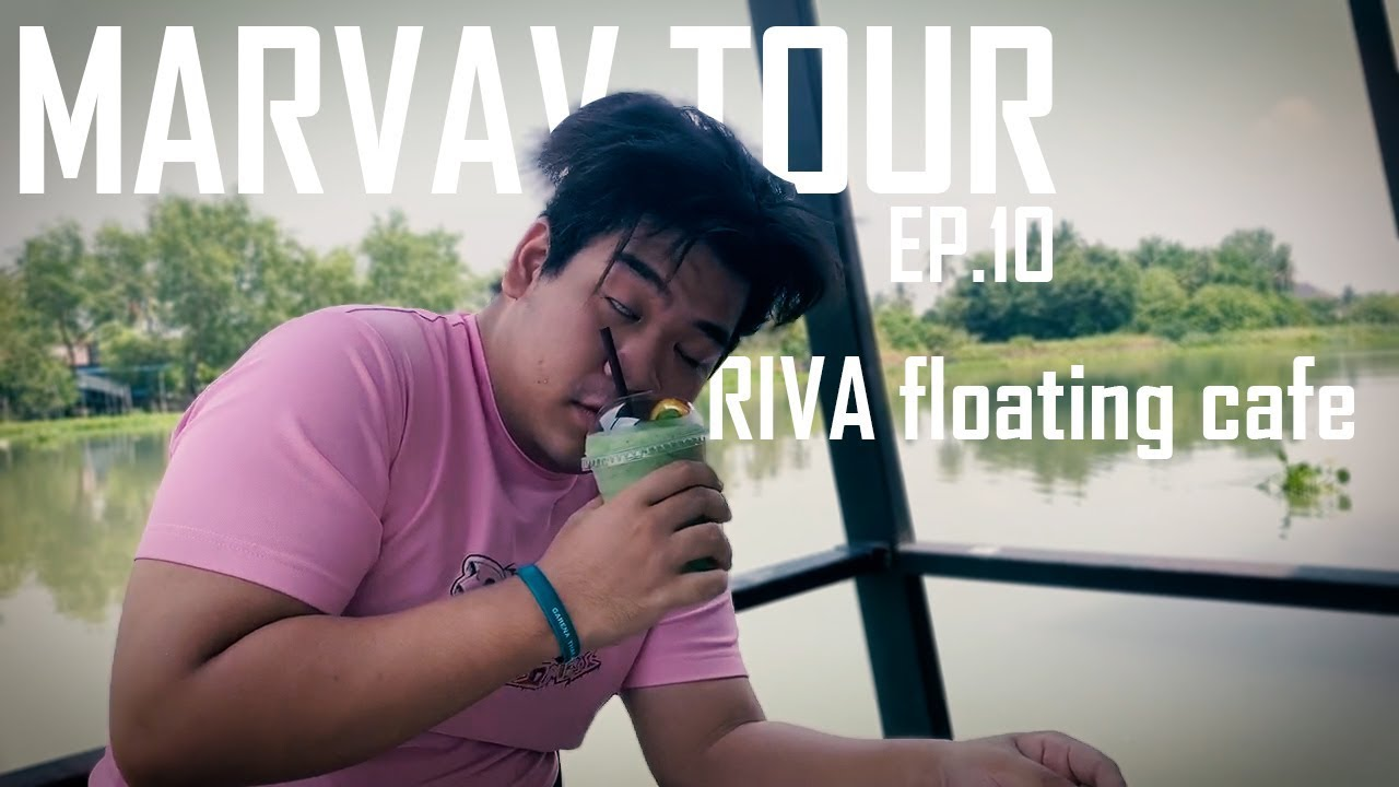 Marvav Tour Ep.10 Riva floating cafe