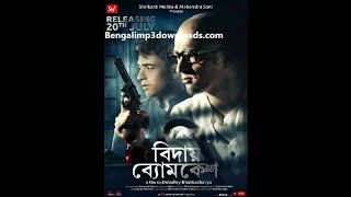Shondhye Namar Aage - Biday Byomkesh (2018) - Agnivo Barman
