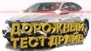 Дорожный тест драйв 2021 Renault Arkana   Test drive 2021 Renault Arkana
