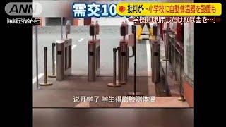 """小学校に""""有料""""の体温測定器 保護者から批判続出(20/05/12)"""