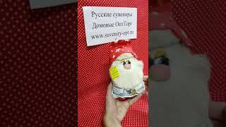"""Сувенир """"Домовёнок"""" - Подарок маме на День Рождения"""