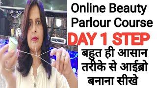 थ्रेडिंग बनाने के लिए धागे को कैसे पकड़ेंगे और कैसे चलाएंगे/Beauty Parlor Course Threading Seekhe