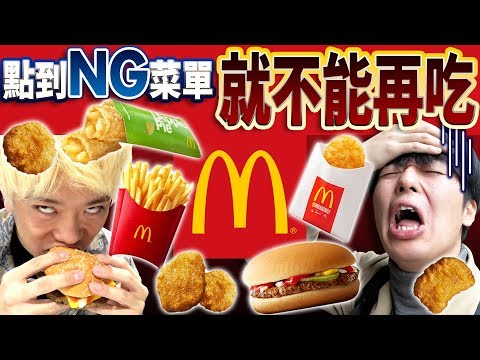 【地獄】在麥當勞只要點到自己決定的NG品項就不能再吃!因為完全吃不下而大吵架....