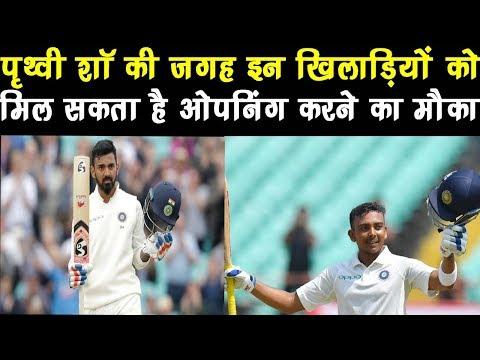Prithvi Shaw के चोटिल होने के बाद Team India का ये खिलाड़ी करेगा ओपनिंग | Headlines Sports