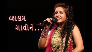 Vhalam Aavo Ne,  Song by Aishwarya Majmudar