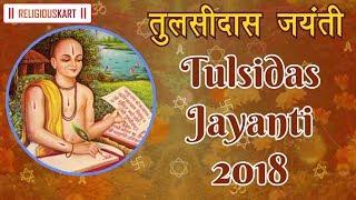 2018 Tulsidas Jayanti Date | तुलसीदास जयंती | Tulsidas Jayanti Puja Muhurat