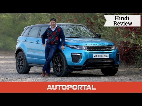 Range Rover Evoque  Hindi review – Autoportal