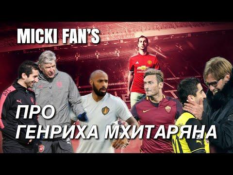 Мировые футбольные имена о Генрихе Мхитаряне