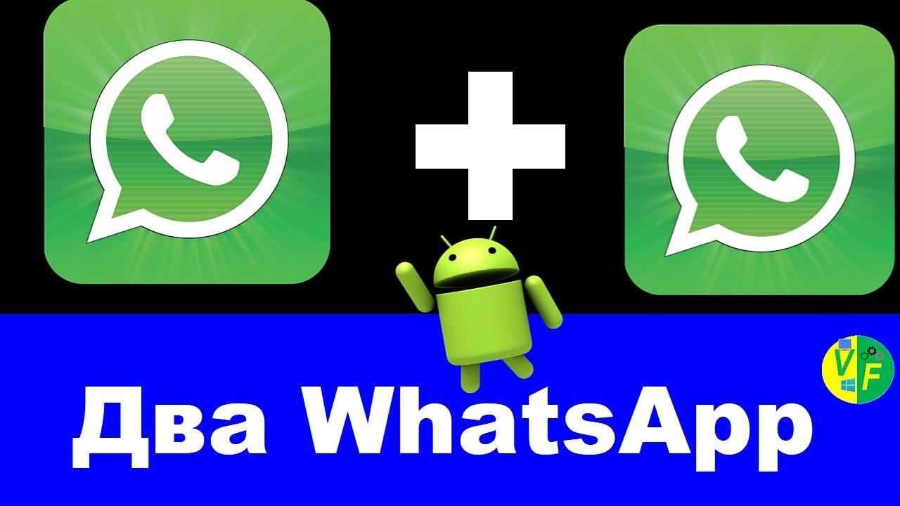 ватсап на телефон apk