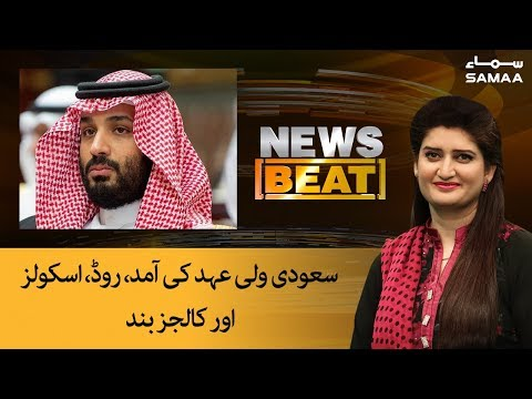 Saudi Wali Ahad ki Amad, Roads, School's Aur Colleges Band | News Beat | SAMAA TV