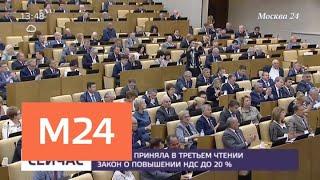 Смотреть видео Госдума приняла в третьем чтении закон о повышении НДС - Москва 24 онлайн