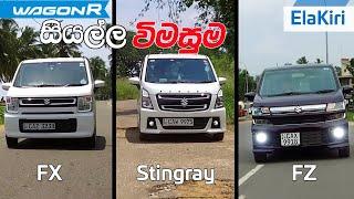 Suzuki Wagon R 2019/2018 Stingray FZ FX Hybrid (Sinhala) Review by ElaKiri.com