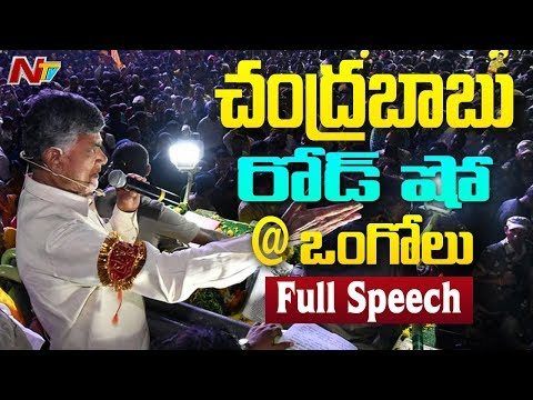 Chandrababu Speech at Ongole Road Show | TDP Election Campaign | NTV