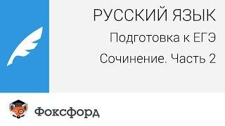 Русский язык. Подготовка к ЕГЭ: Выпускное сочинение. Часть 2. Центр онлайн-обучения