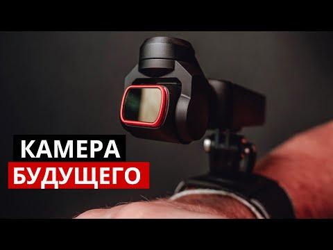 Камера будущего? DJI Osmo Pocket.