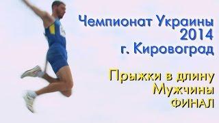 ЧУ-2014. Прыжки в длину. Мужчины. Финал. HD