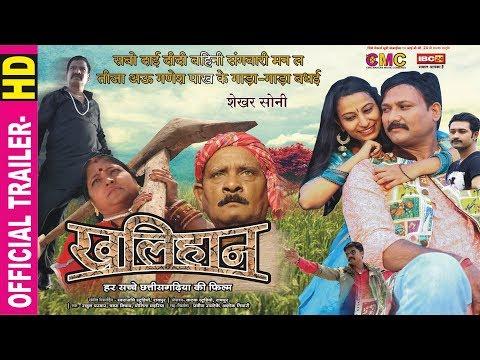 Khalihan - खलिहान | Promo- 01 | CG Film | Shekhar Soni - 9406051702