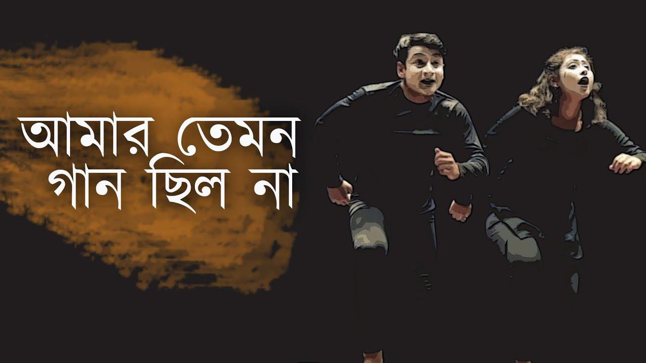 Amar Temon Gaan Chhilo Na Lyrics