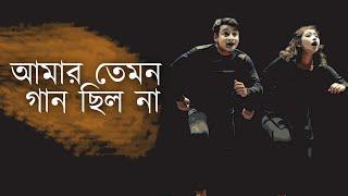 Amar Temon Gaan Chhilo Na - Timir Biswas Mp3 Song Download