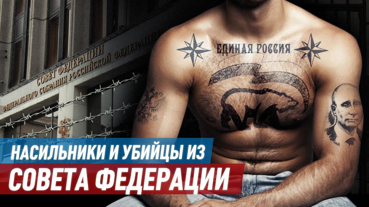 Насильники и убийцы из Совета Федерации