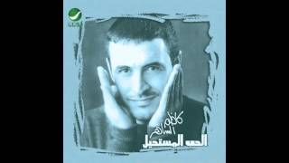 Kadim Al Saher … Waledee Al Tayeb | كاظم الساهر … والدي الطيب
