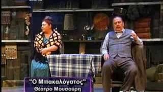 Πέτρος Φιλιππίδης Μπακαλόγατος θέατρο