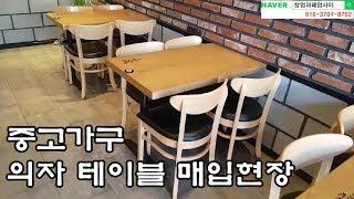 식당폐업 정리 호프집 영업용가구 중고의자 테이블 매입현…