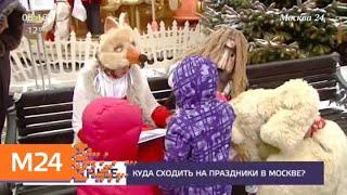 Смотреть видео Куда сходить на праздники в Москве - Москва 24 онлайн