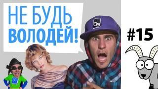 Проект КОЗА - СИЛЬНЫЕ ЖЕНЩИНЫ vs ВОЛОДИ