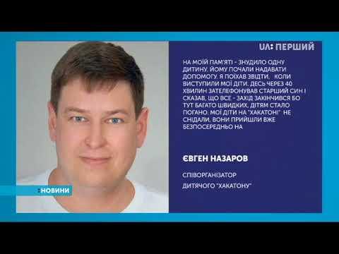 UA:Перший: На Луганщині отруїлися 12 дітей