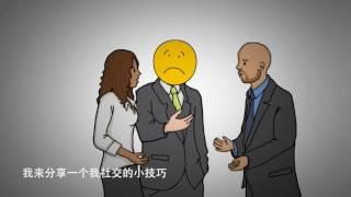5分钟视频教如何成为沟通高手《人性的弱点》