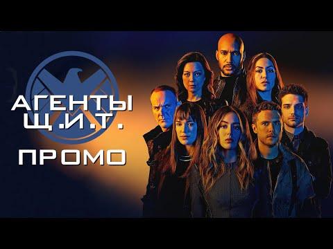 """SHIELD SUBS: Промо к 3 серии 6 сезона """"Агенты Щ.И.Т."""" - Страх и ненависть на планете Китсон"""