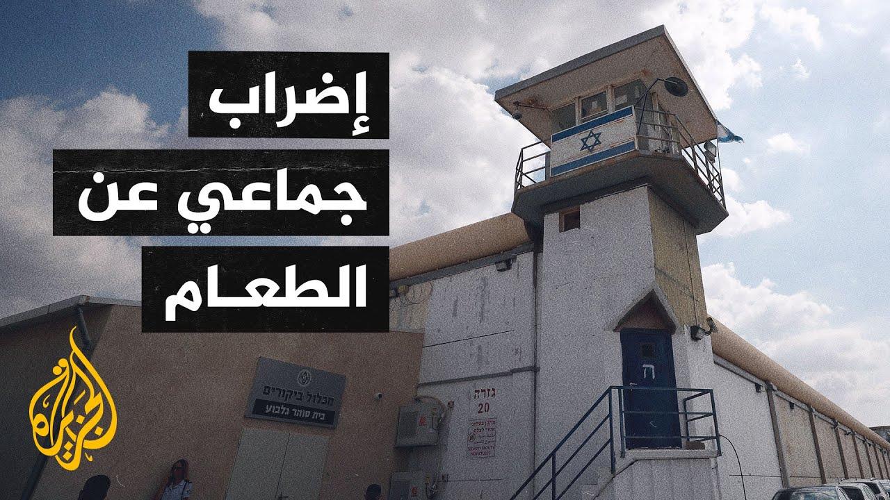 أسرى فلسطينيون يشرعون في إضراب مفتوح عن الطعام  - 03:53-2021 / 10 / 14