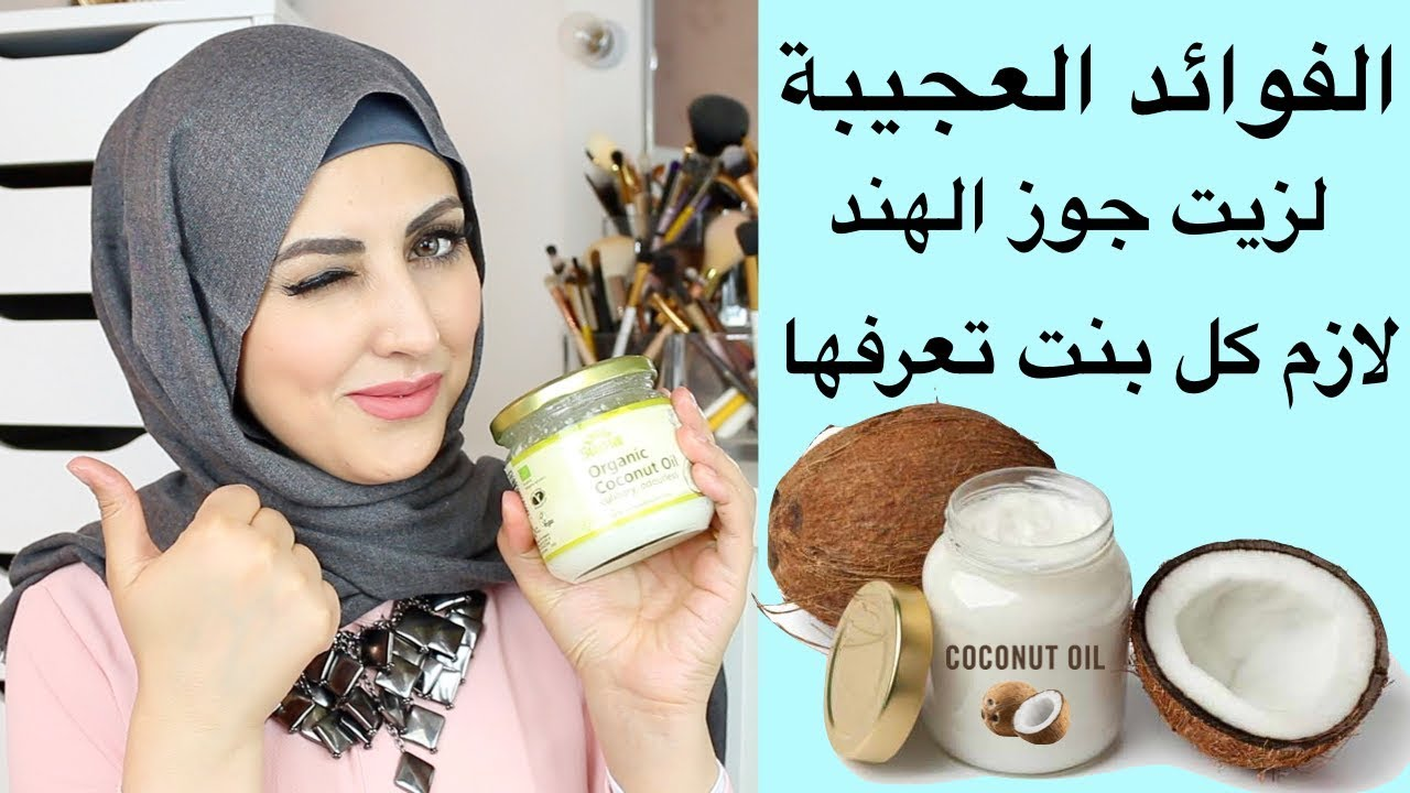 5 Ways To Use Coconut Oil الزيت السحري زيت جوز الهند لازم كل بنت تحضر الفيدو Youtube