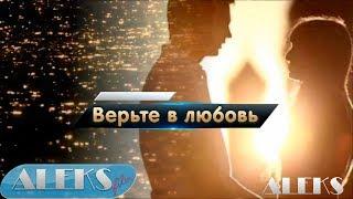 ♥ Красивая песня о любви ♥Андрей Романов♥Верьте в Любовь♥Новинка