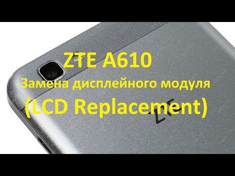 ZTE A610 Замена дисплейного модуля (LCD Replacement)