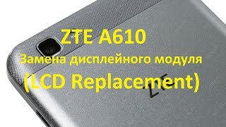 ZTE A610 Замена дисплейного модуля (LCD Replacement)