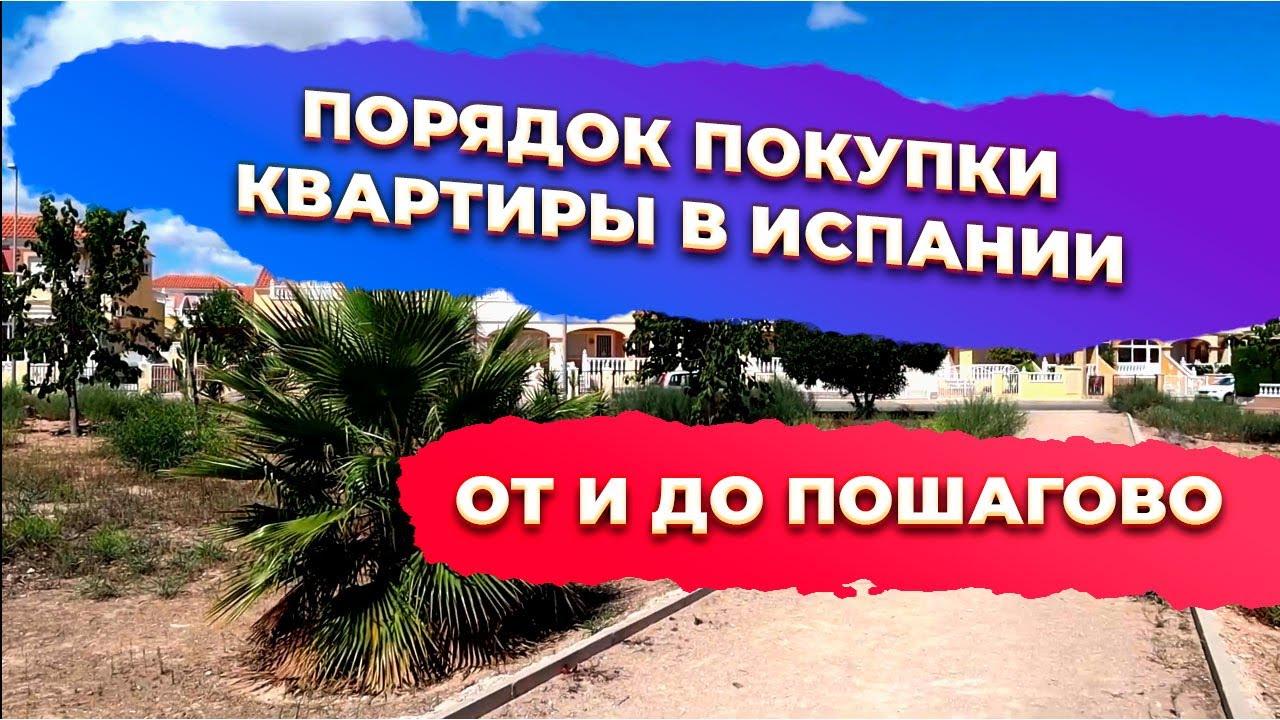 процедура покупки квартиры в испании