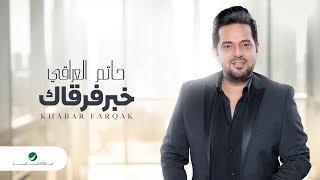 Hatem Al Iraqi ... Khabar Farqak - Video Lyrics | حاتم العراقي ...خبر فرقاك - بالكلمات