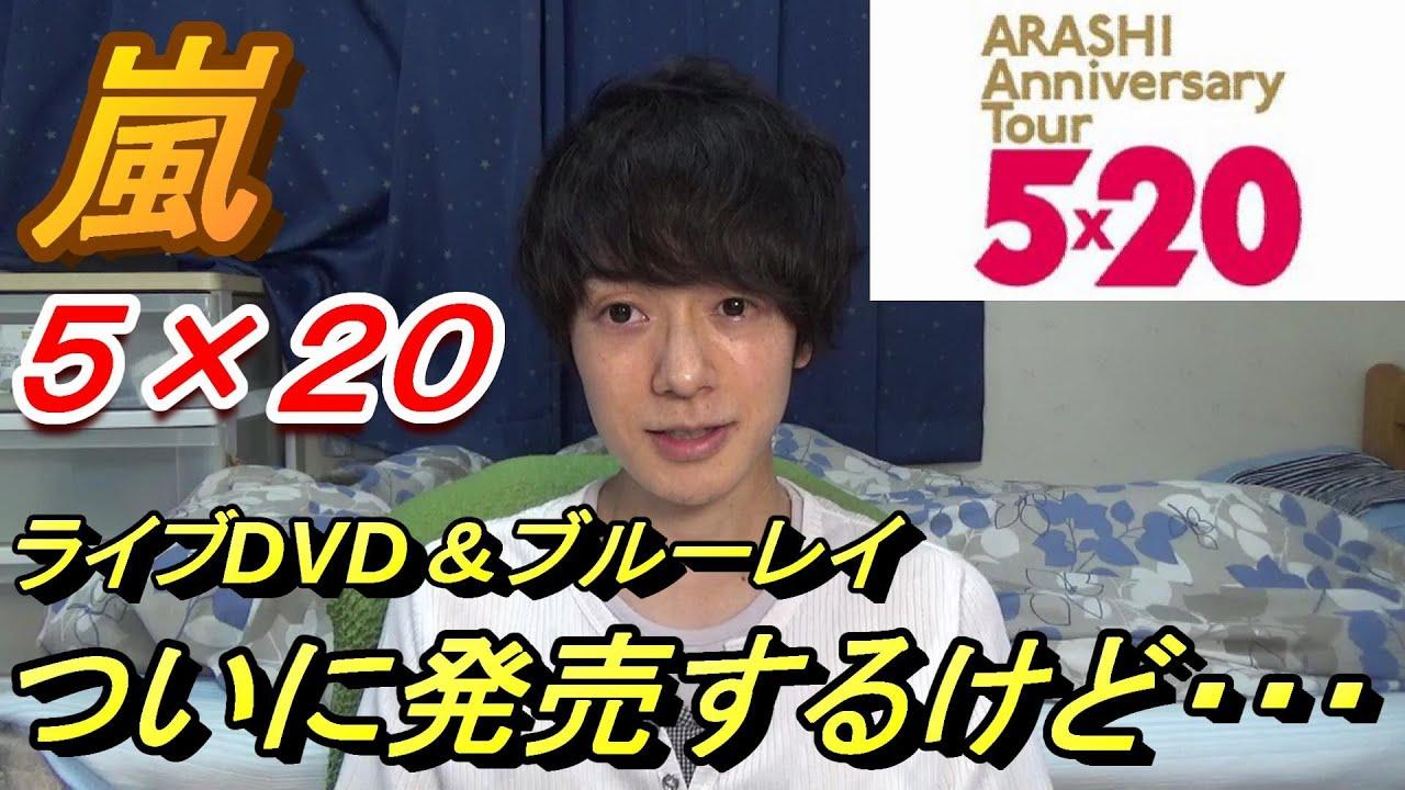 5 ライブ 嵐 20
