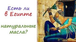 Мифы ароматерапии: есть ли в Египте натуральные масла?(Мифы ароматерапии: египетские масла Получите подарки от Академии Ароматерапии: http://aroma-academy.ru/podarki/ Пойти..., 2013-08-06T13:21:18.000Z)