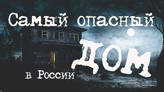 Ночь в Доме с Паранормальными Явлениями / Реальная Мистика