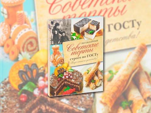 Легендарные советские торты строго по ГОСТу. Обзор книги.