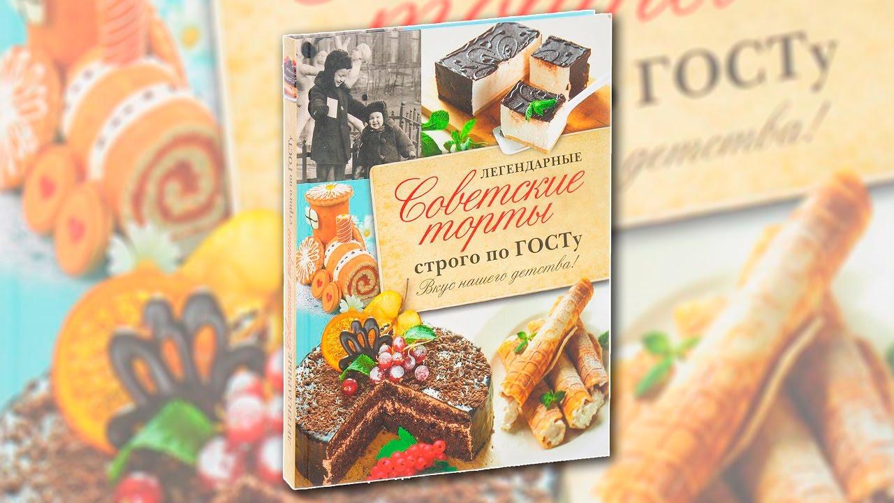 книга рецептов ссср по госту