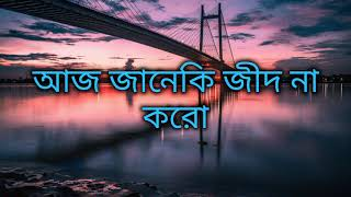 Dhoro jodi hotat sondhey by Spandan Bhattacharya..Full lyrics