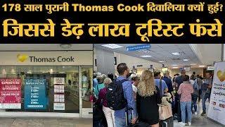 178 साल पुरानी कंपनी Thomas Cook बंद, India पर क्या असर पड़ेगा   The Lallantop