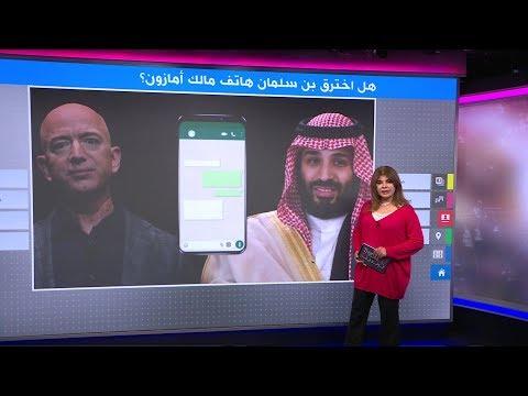 هل قرصن محمد بن سلمان هاتف أغنى رجل في العالم برسالة واتساب خبيثة؟  - نشر قبل 2 ساعة